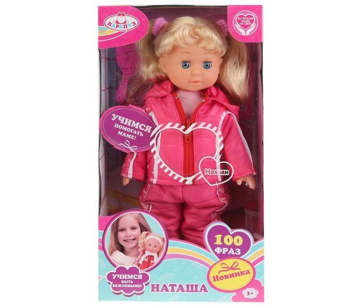 Купить Куклы и одежда для кукол, Карапуз Кукла озвученная Наташа 32 см