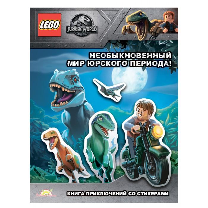 Книжки с наклейками Lego Jurassic World Книга с наклейками Необыкновенный Мир Юрского Периода книжки с наклейками робинс книга с наклейками окружающий мир 600 наклеек