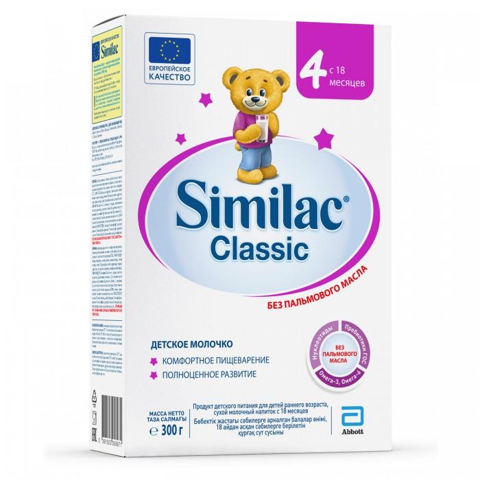 Купить Similac Молочная смесь Классик 4 с 18 мес. 300 г в интернет магазине. Цены, фото, описания, характеристики, отзывы, обзоры