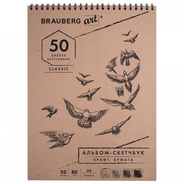 Принадлежности для рисования Brauberg Art Classic Альбом-скетчбук (крафт-бумага) А3 50 листов