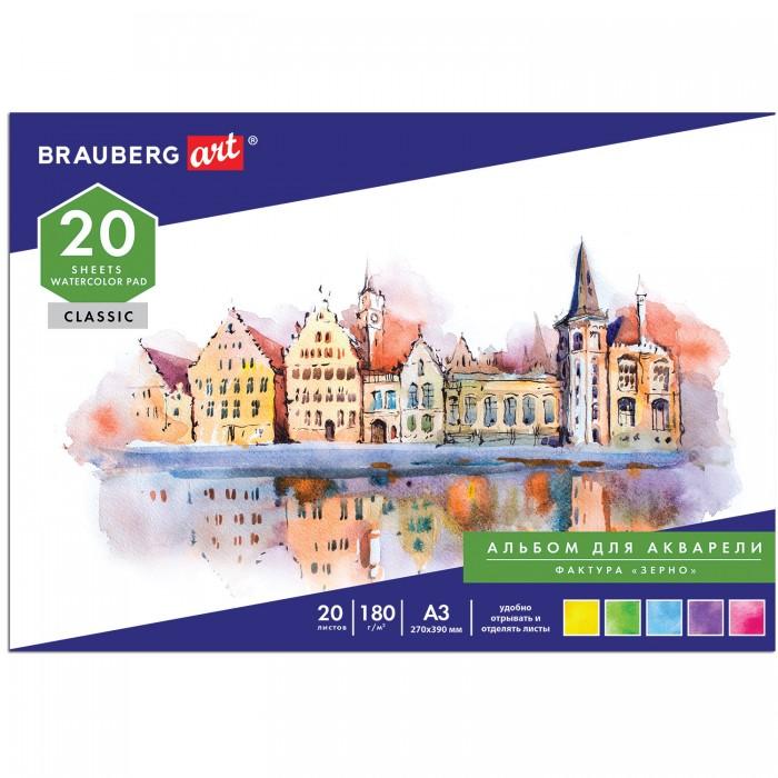 Brauberg Art Classic Альбом для акварели А3 20 листов