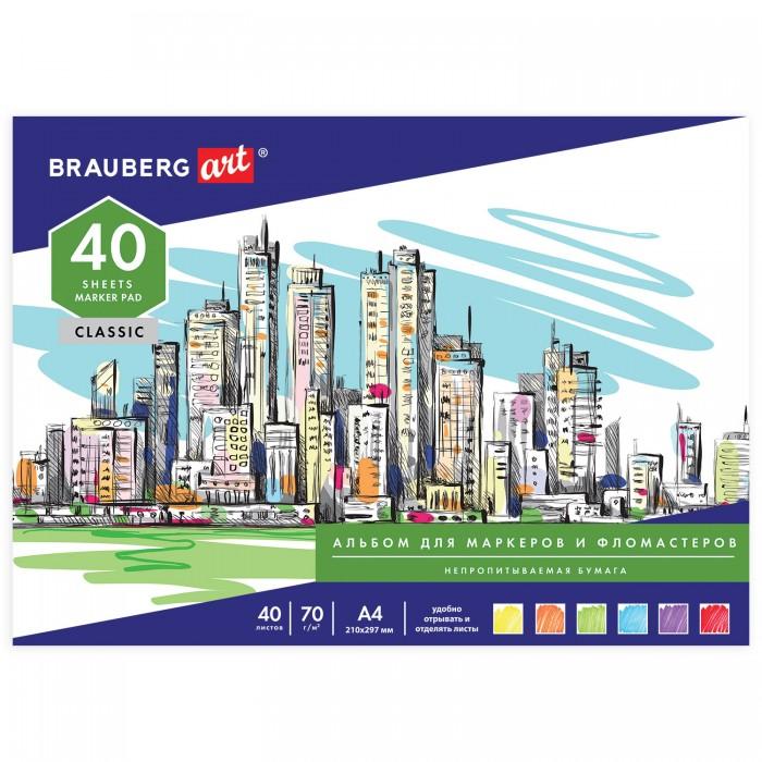 Принадлежности для рисования Brauberg Art Classic Альбом маркеров непропитываемый А4 40 листов