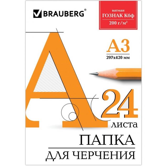 Принадлежности для рисования Brauberg Art Classic Папка черчения А3 24 листов