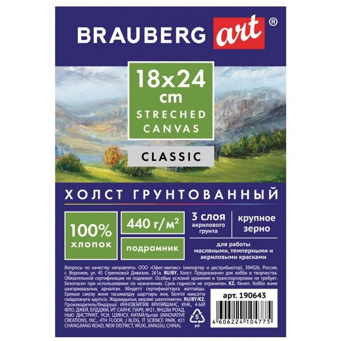 Принадлежности для рисования Brauberg Art Classic Холст на подрамнике грунтованный крупное зерно 18х24 см холст brauberg art classic 1 6 10 м в рулоне