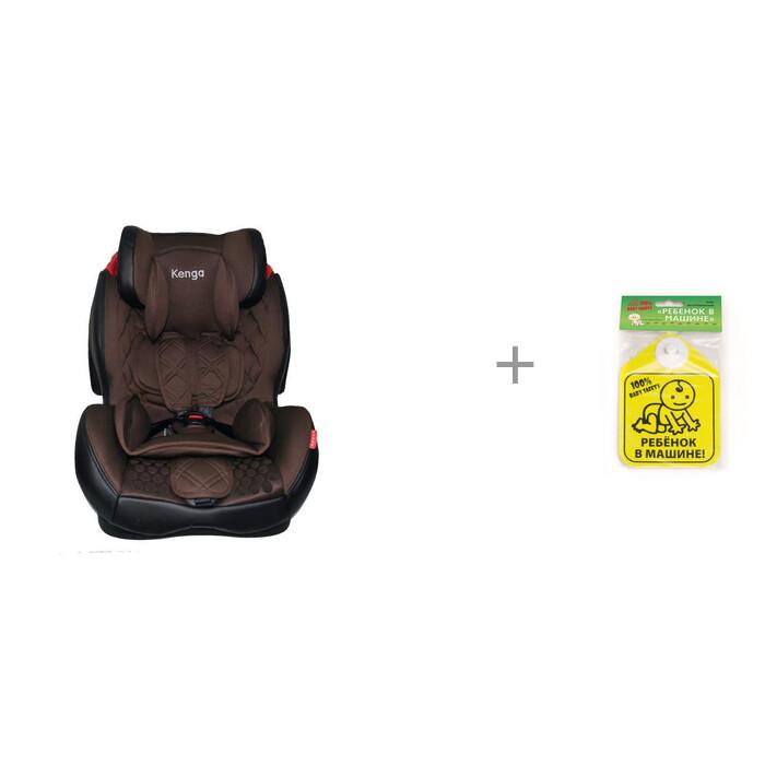 Купить Автокресло Kenga BH-12312i Isofix и Накидка на спинку автомобильного сиденья Витоша 7703 в интернет магазине. Цены, фото, описания, характеристики, отзывы, обзоры