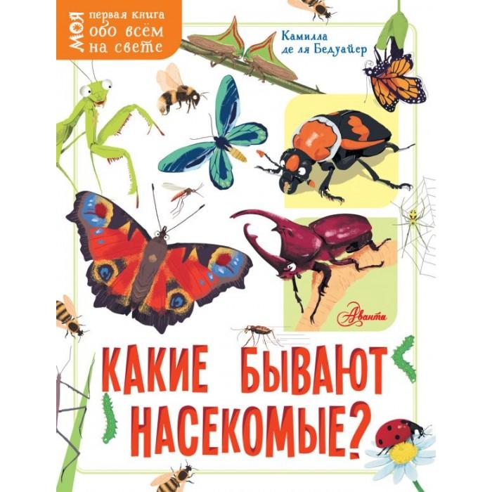 Энциклопедии Издательство АСТ Бедуайер Камилла де ла Какие бывают насекомые? сколько глаз у стрекозы