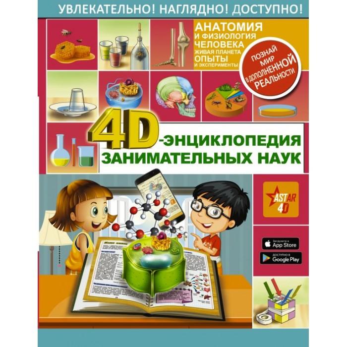 Купить Энциклопедии, Издательство АСТ 4D-энциклопедия занимательных наук