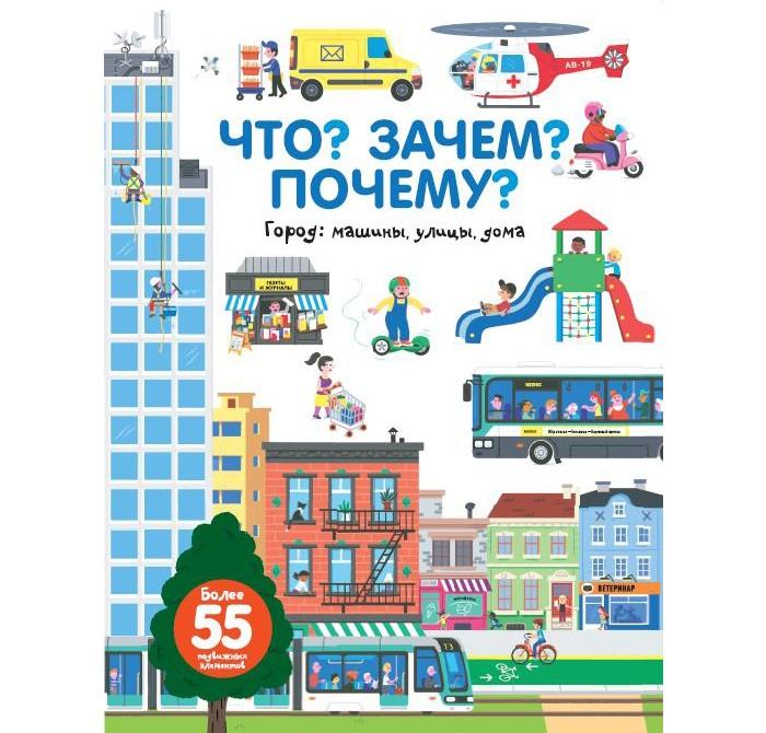 Купить Развивающие книжки, Издательство АСТ Что? Зачем? Почему? Город: машины, улицы, дома