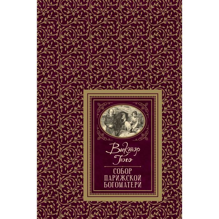 Художественные книги Росмэн Книга Гюго В. Собор Парижской Богоматери (Большая детская библиотека)