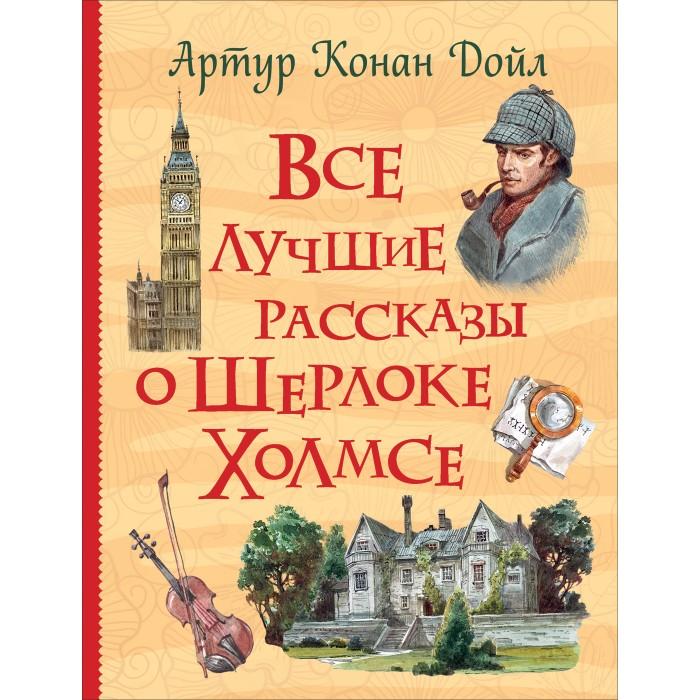 Купить Художественные книги, Росмэн Книга Дойл А. К. Все лучшие рассказы о Шерлоке Холмсе