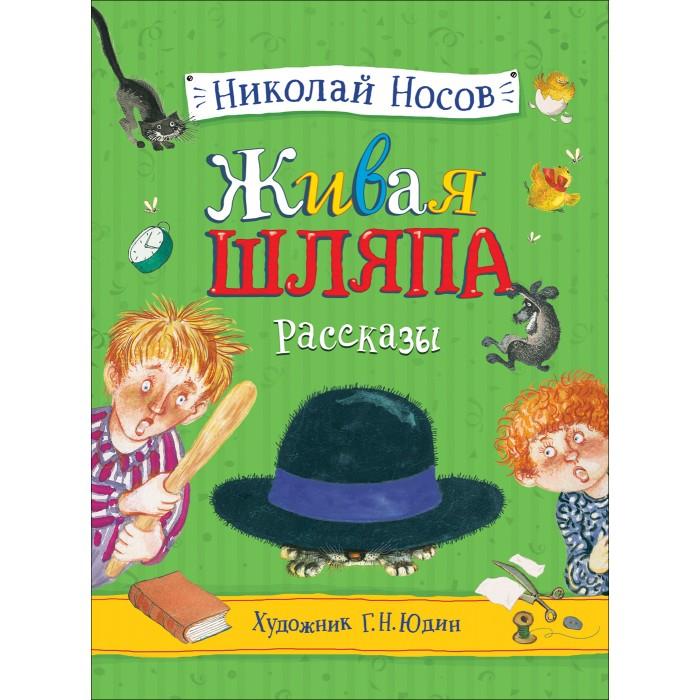 Художественные книги Росмэн Книга Носов Н. Живая шляпа Рассказы