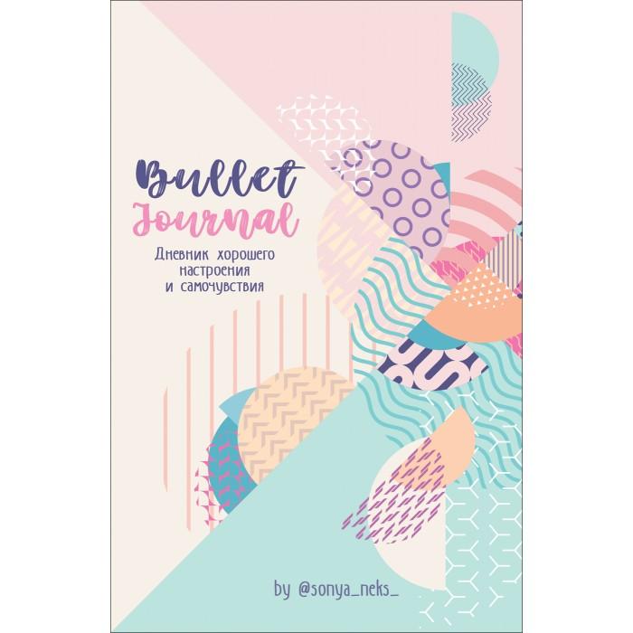 Канцелярия Росмэн Bullet-Journal Дневник хорошего настроения и самочувствия
