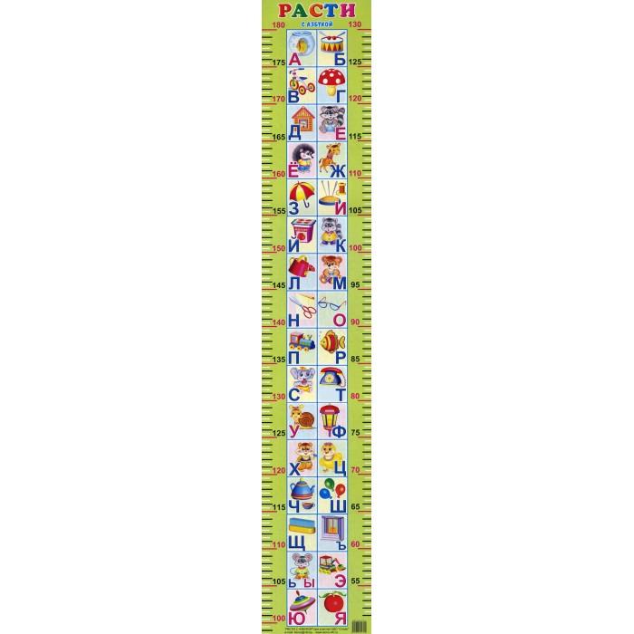 Аксессуары для детской комнаты Алфея Ростомер Расти с азбукой еврипид троянки с иллюстрациями