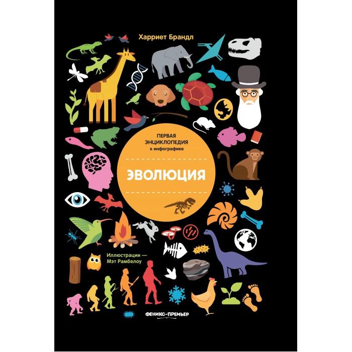 Картинка для Энциклопедии Феникс Первая энциклопедия в информатике Эволюция