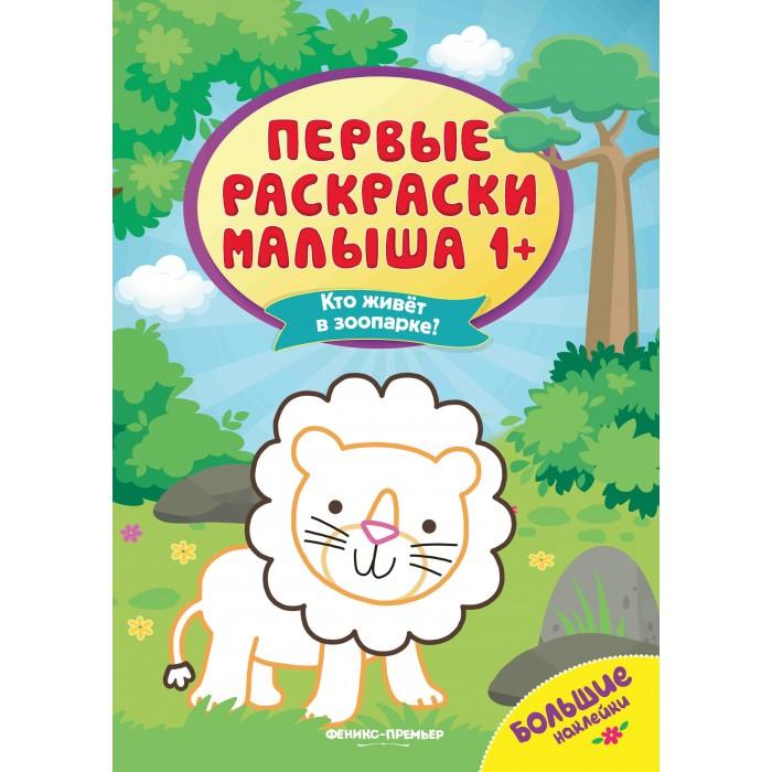 Картинка для Раскраски Феникс с наклейками Кто живет в зоопарке