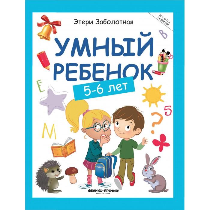 Купить Феникс Книга Умный ребенок 5-6 лет в интернет магазине. Цены, фото, описания, характеристики, отзывы, обзоры