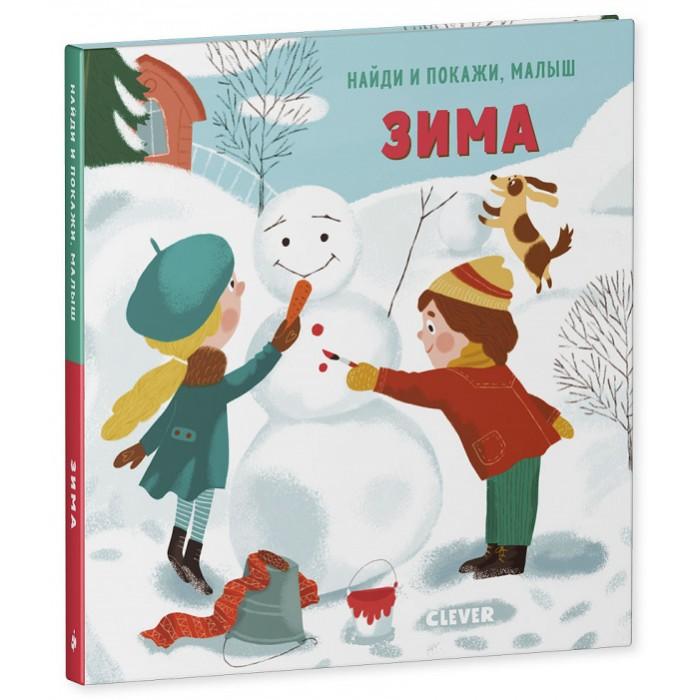 развивающие книжки clever найди и покажи с новым годом Обучающие книги Clever Попова Е. Найди и покажи, малыш. Зима