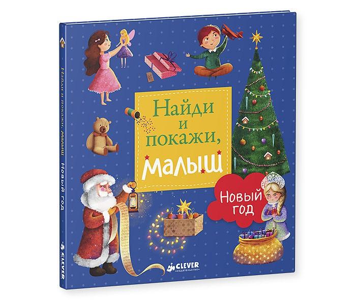 развивающие книжки clever найди и покажи с новым годом Обучающие книги Clever Попова Е. Найди и покажи, малыш. Новый год