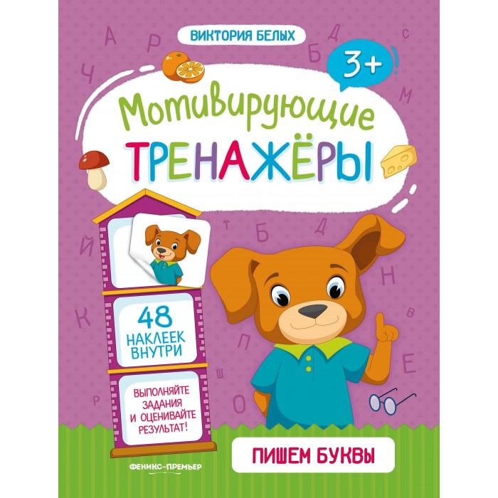 Обучающие книги Феникс Книжка Мотивирующие тренажеры Пишем буквы
