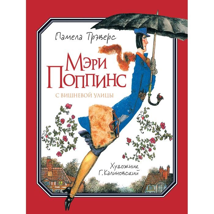 цена на Художественные книги Росмэн Трэверс П. Мэри Поппинс с Вишневой улицы