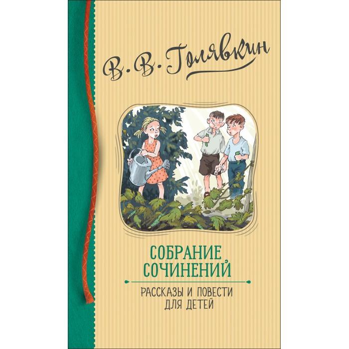 Купить Художественные книги, Росмэн Голявкин В. Собрание сочинений Рассказы и повести для детей