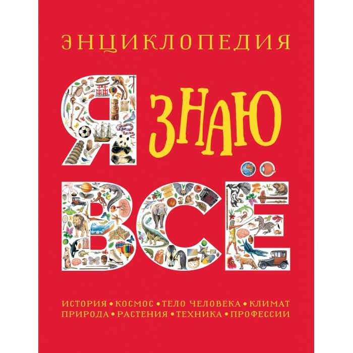 Энциклопедии Росмэн Энциклопедия Я знаю всё