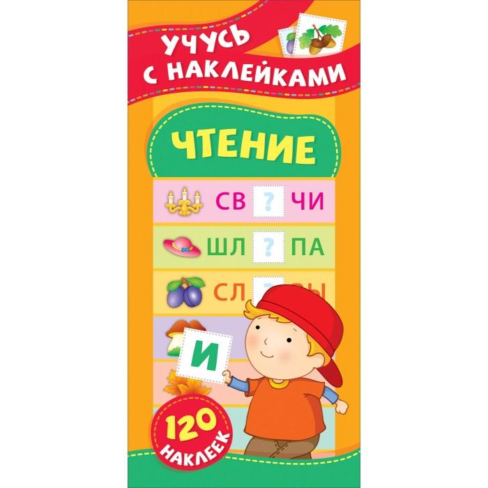 Купить Росмэн Учусь с наклейками Чтение в интернет магазине. Цены, фото, описания, характеристики, отзывы, обзоры