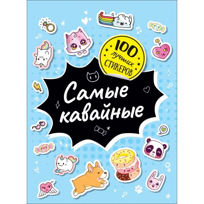Купить Росмэн 100 лучших стикеров Самые кавайные в интернет магазине. Цены, фото, описания, характеристики, отзывы, обзоры