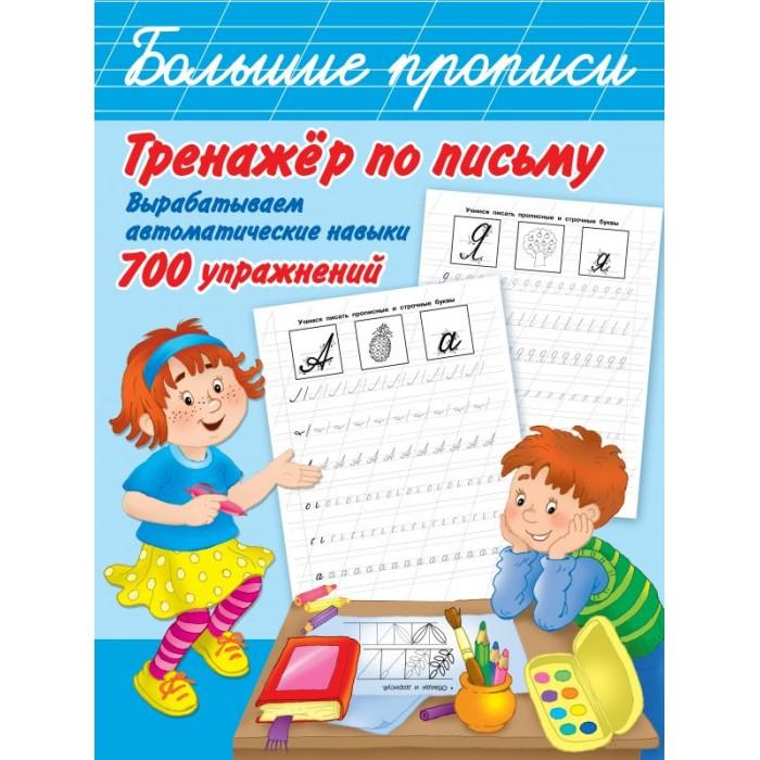 Раннее развитие Издательство АСТ Тренажер по письму Вырабатываем автоматические навыки 700 упражнений