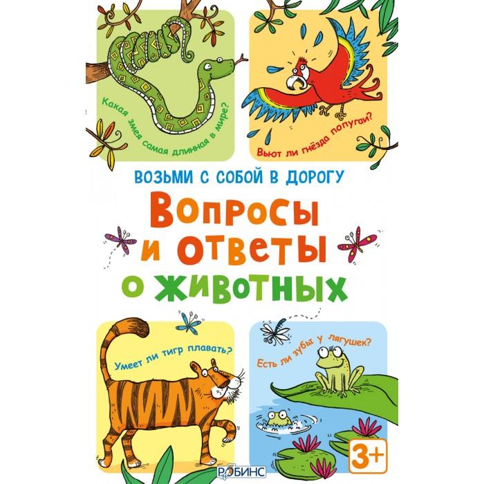 Настольные игры Робинс Асборн-карточки. Вопросы и ответы о животных развивающие книжки робинс асборн карточки тренируем зрение