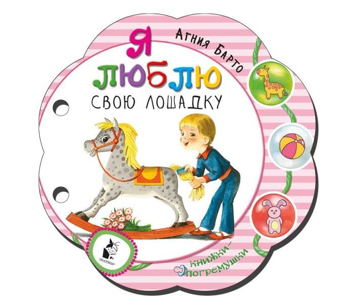 Художественные книги Издательство АСТ Барто А. Я люблю свою лошадку барто а я люблю свою лошадку 5 кнопок с песенками