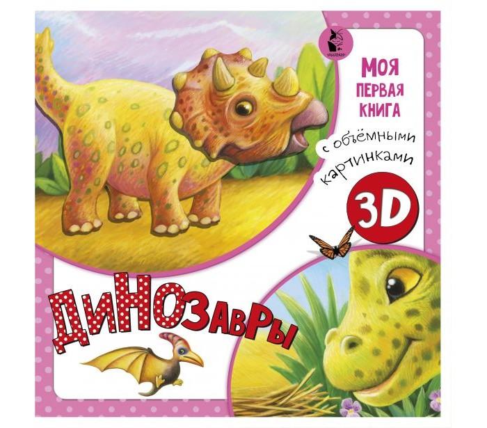 Книжки-панорамки Издательство АСТ Моя первая книга с объемными картинками Динозавры ксения львовна красильникова о себе с точностью до… моя первая книга стихов…