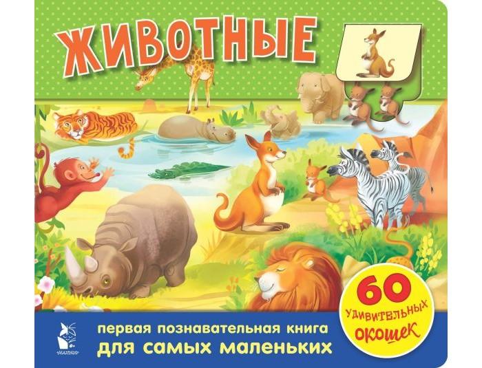 Обучающие книги Издательство АСТ 60 удивительных окошек Животные обучающие книги издательство аст животные