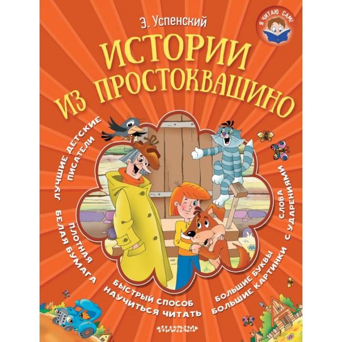 Художественные книги Издательство АСТ Успенский Э. Истории из Простоквашино