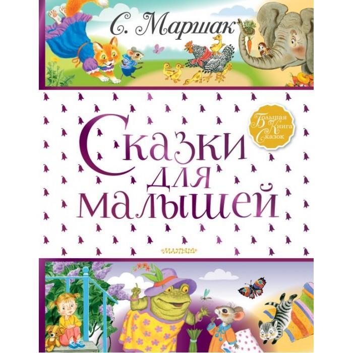 Купить Художественные книги, Издательство АСТ Маршак С. Сказки для малышей