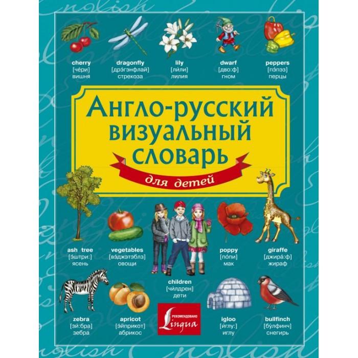 Картинка для Издательство АСТ Англо-русский визуальный словарь для детей
