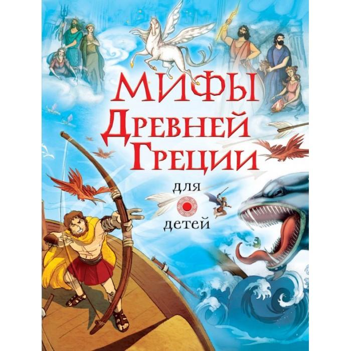 Издательство АСТ Мифы Древней Греции для детей