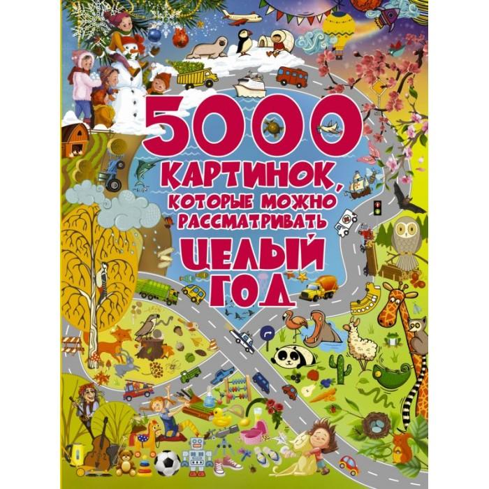 Издательство АСТ 5000 картинок, которые можно рассматривать целый год