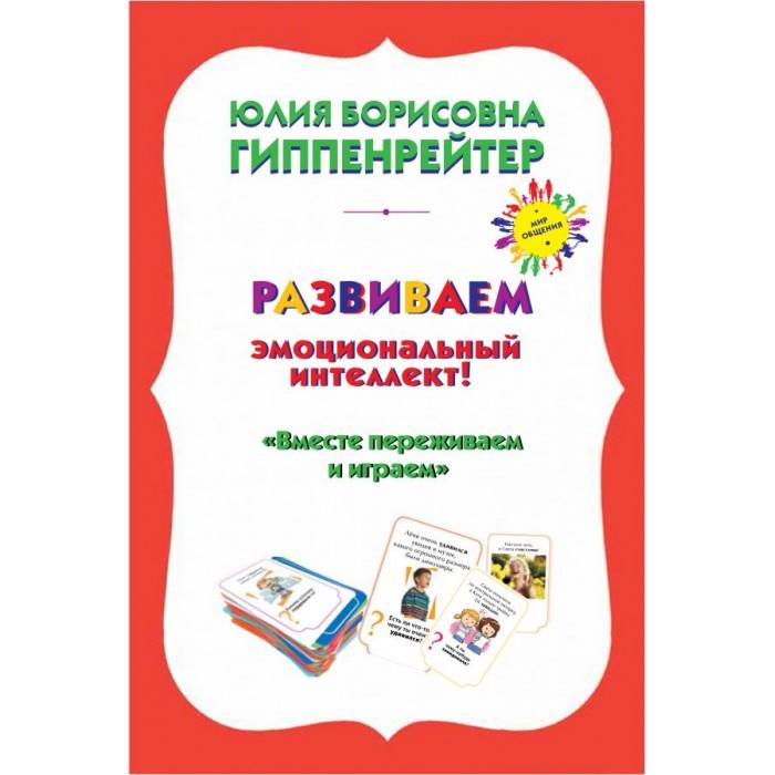 Издательство АСТ Психологические игры и занятия с детьми
