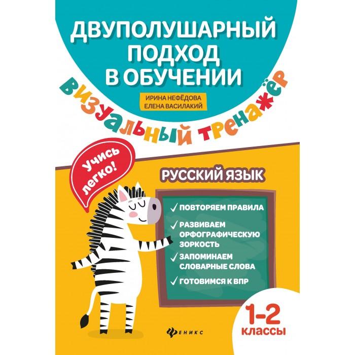 Раннее развитие Феникс Визуальный тренажер Учись легко! Русский язык 1-2 класс