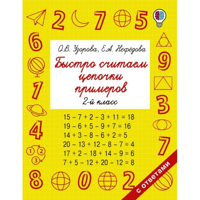 Раннее развитие Издательство АСТ Быстро считаем цепочки примеров 2 класс кулаков а математика 1 класс все цепочки примеров для устных и письменных работ