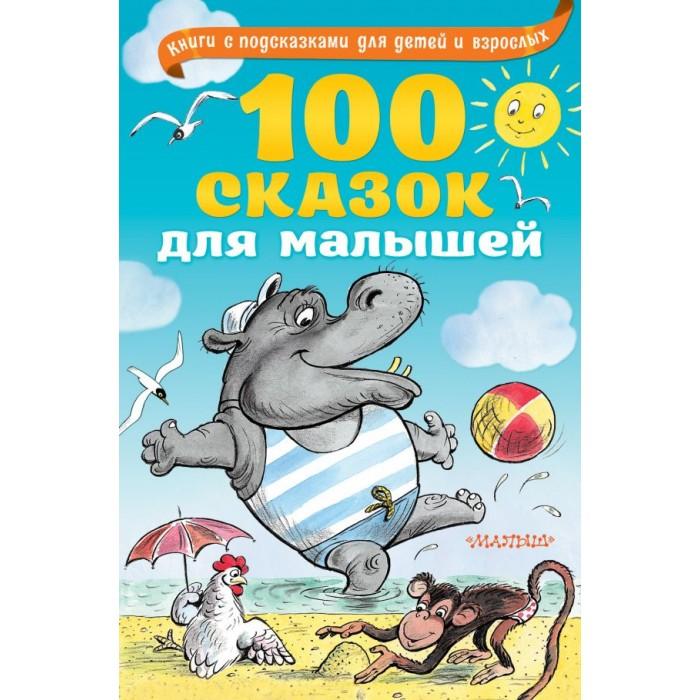 Художественные книги Издательство АСТ 100 сказок для малышей 848780 художественные книги издательство аст 100 сказок для малышей