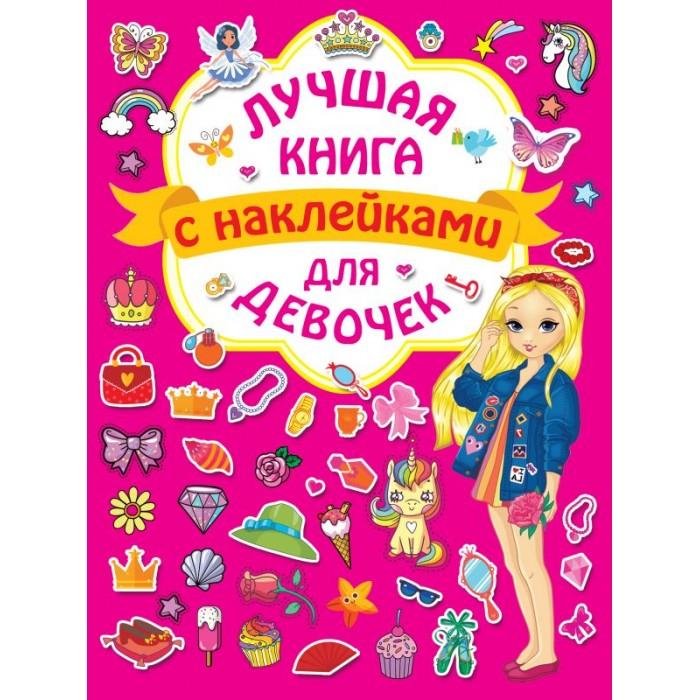 Купить Издательство АСТ Лучшая книга с наклейками для девочек в интернет магазине. Цены, фото, описания, характеристики, отзывы, обзоры