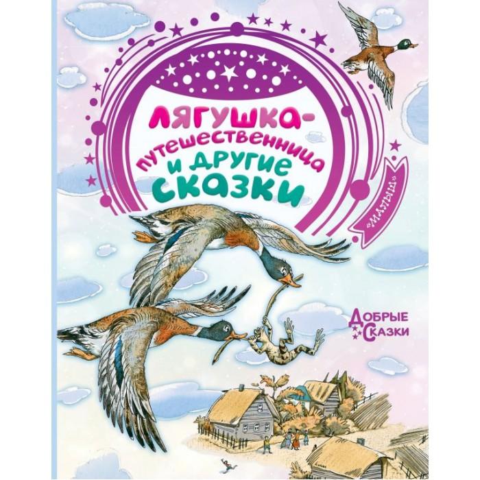 Художественные книги Издательство АСТ Лягушка путешественница и другие сказки