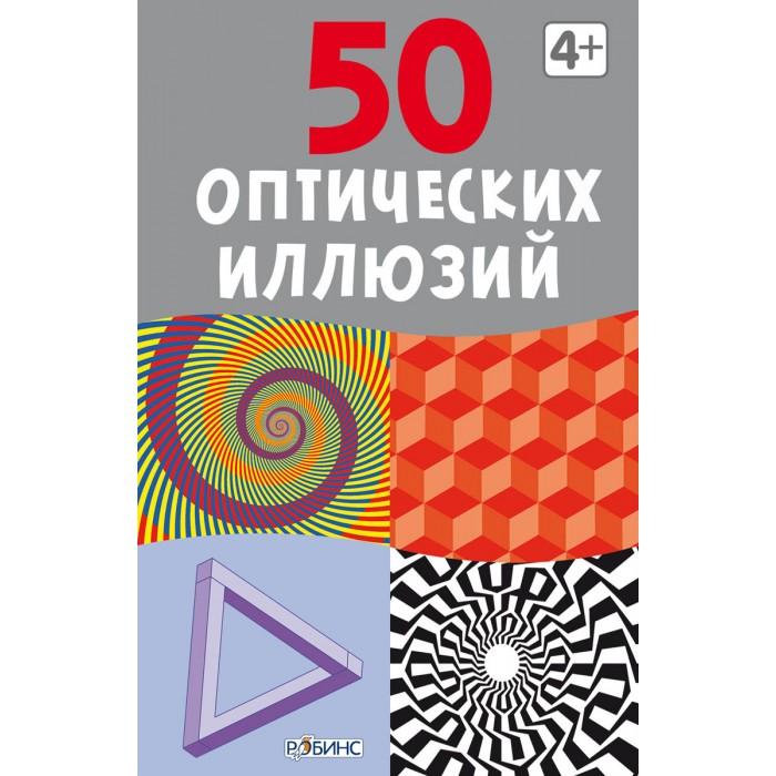 Настольные игры Робинс Асборн-карточки. 50 оптических иллюзий лавка забытых иллюзий