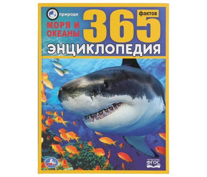 Энциклопедии Умка Энциклопедия Моря и океаны 365 фактов
