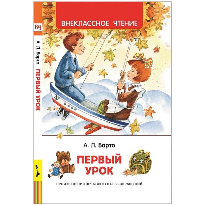 Художественные книги Росмэн Внеклассное чтение Барто А. Первый урок художественные книги стрекоза внеклассное чтение бородино стихотворение и поэмы
