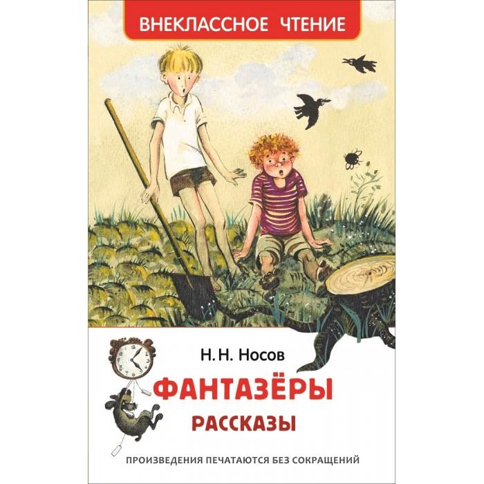 Художественные книги Росмэн Носов Н. Фантазеры Рассказы