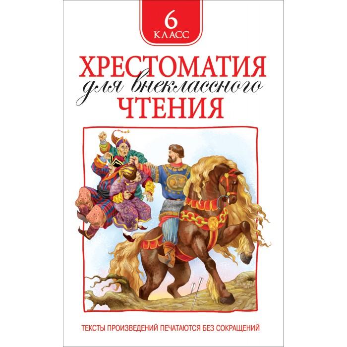 цена на Художественные книги Росмэн Хрестоматия для внеклассного чтения 6 класс