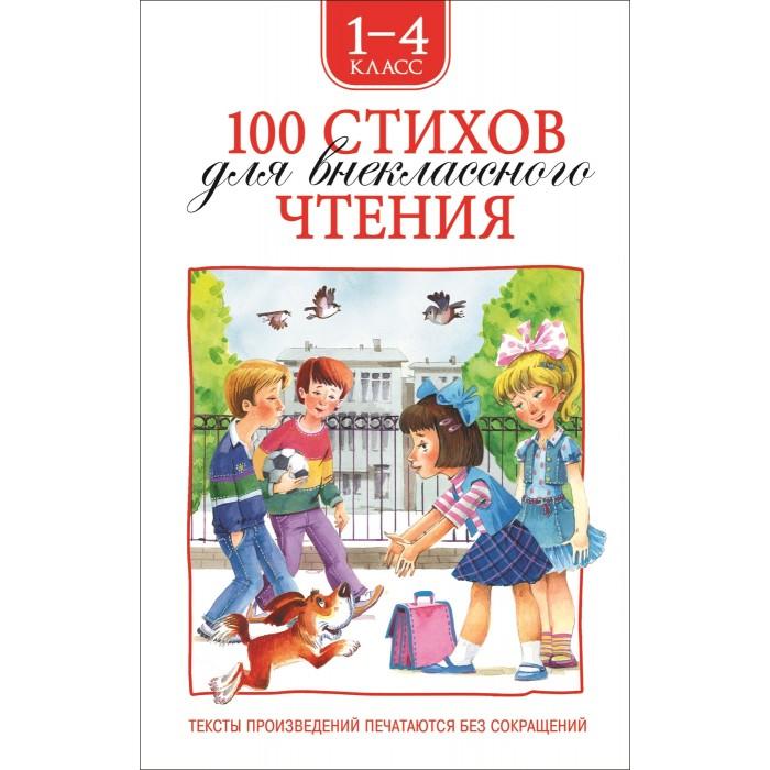 Художественные книги Росмэн 100 стихов для внеклассного чтения 32989